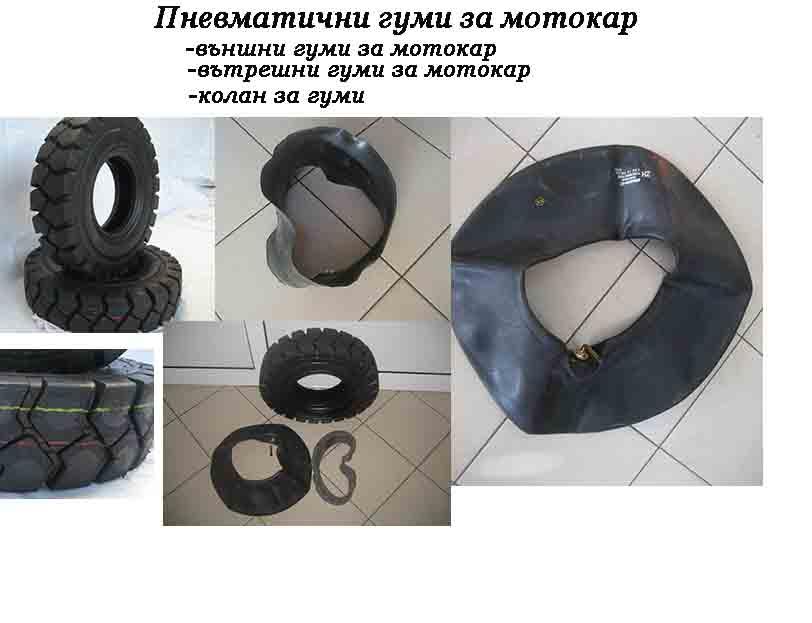 Пневматични гуми за мотокари