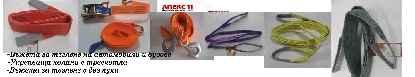 Въжета и колани за теглене